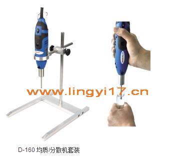 大龙D-160手持式均质/分散机