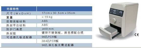 美国Accu Seal半自动封板机PS1000热封仪