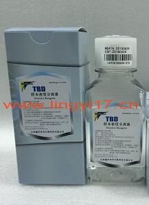 TBD胎牛血清和细胞分离液