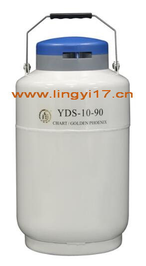 YDS-10-90金凤液氮罐,10L