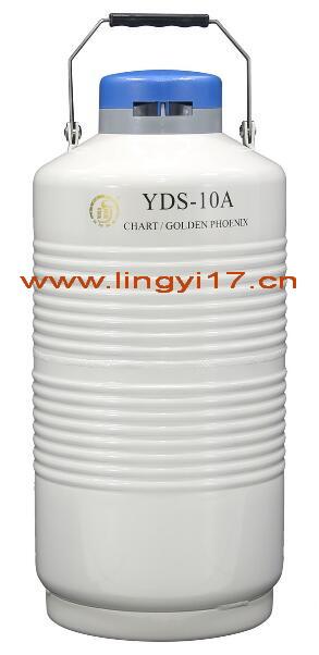 YDS-10A金凤液氮罐,10L