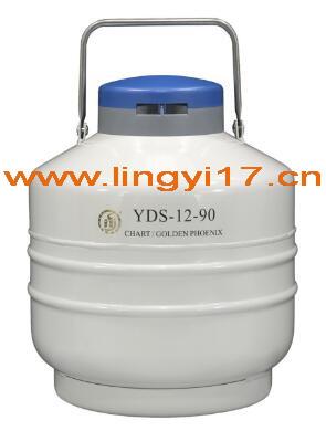 YDS-12-90金凤液氮罐 12L