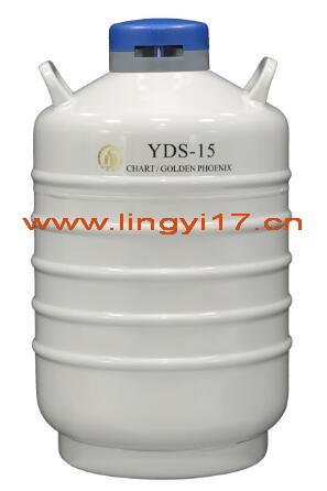 YDS-15金凤液氮罐