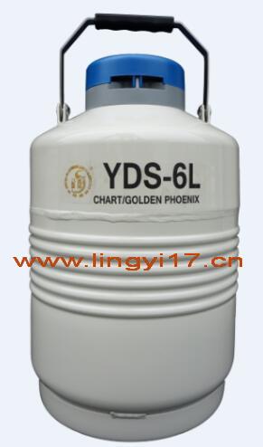 金凤液氮生物容器液氮罐YDS-6L,6L