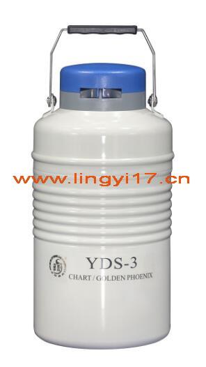 YDS-3金凤液氮罐,3L